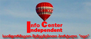 Info Center Independent